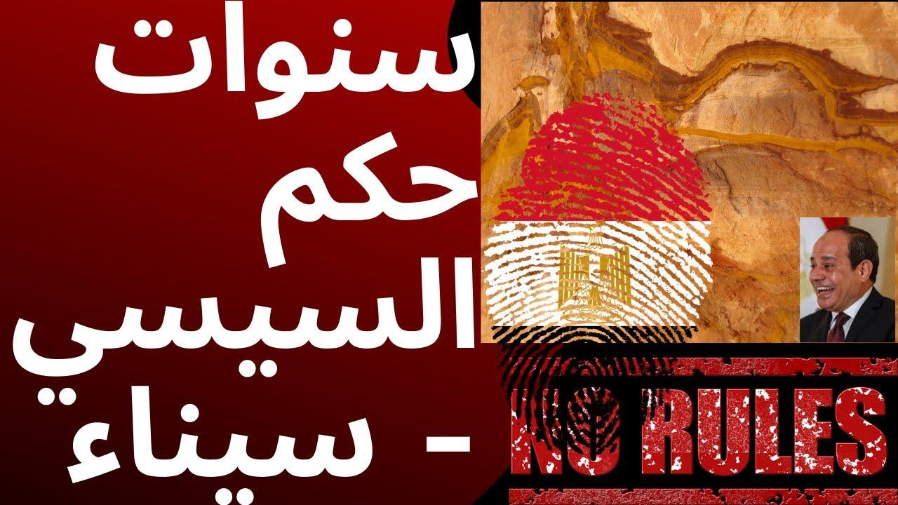سنوات من حكم السيسي - الجزء الثاني - سيناء - قول غير فصل مع هشام صبري - الحلقة 33