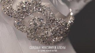 Свадьба Максима и Алёны 2017 (01 серия) Полная версия