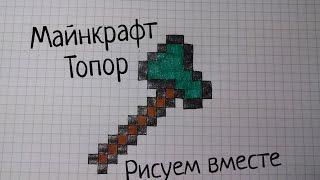 Как нарисовать топор с Minecraft. How to draw the ax of Minecraft.