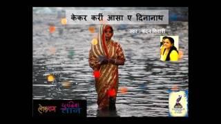 Bhojpuri Chhath Geet : Kekar Karin Aasa E Dinanath -Chandan Tiwari