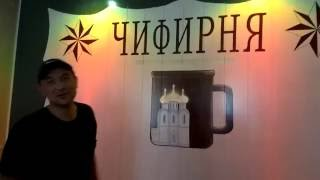 Чифирня в Тюмени. 4-й Караван Чайных Побратимов (октябрь 2017)