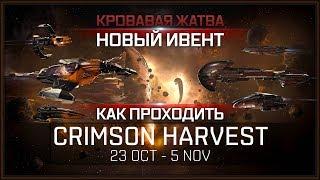 EVE Online: Ивент Кровавая Жатва