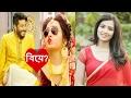 নায়িকা শুভশ্রী এবং রাজ এর বিয়ে Subhashree Ganguly and Raj Chakraborty Marriage Subhashree Ganguly
