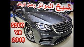 مرسيدس 2018 شيخ المواتر V8 وصل الرياض s560  بسعر ٦٣٠ الف ريال
