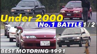 〈Subtitles〉5ナンバー最速車決定戦 Part 1 ワインディング&スラローム【Best MOTORing】1991