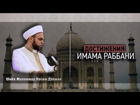 Достижения Имама Раббани [Суфизм сплошные новшества?]