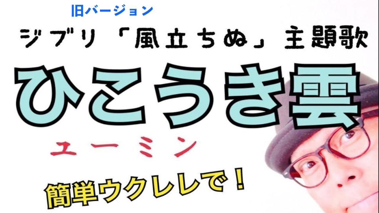 ひこうき雲「風立ちぬ」ウクレレ 超かんたん版【コード&レッスン付】ユーミン・ジブリ (with subtitle ) - YouTube