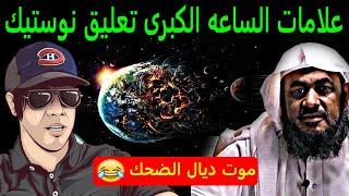 تعليق هشام نوستيك على فيديو الشيخ عبدالرحمن الباهلي  ( علامات الساعة الكبرى )