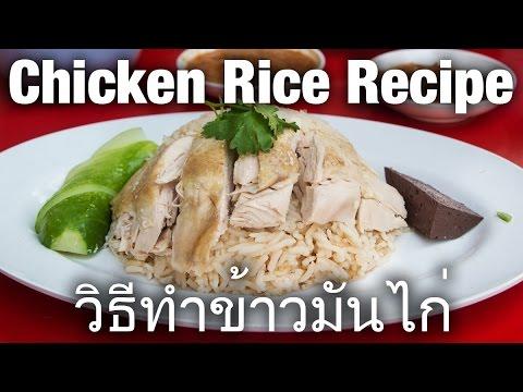 the-ultimate-thai-chicken-rice-recipe-วิธีทำข้าวมันไก่-amp-street-food-documentary
