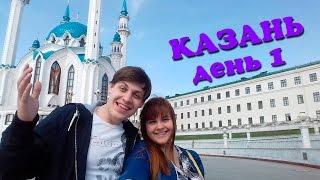 Дорога в Казань. Поиск хостела(Поездка в Казань - день 1)