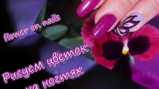 Как нарисовать цветок на ногтях/How to paint flower on your nails(Хотите, чтобы на Ваших ногтях благоухали цветочки? Легко!!! Lets go with me) Больше видео с маникюром - goo.gl/ahKRzw Спас..., 2015-03-22T19:35:43.000Z)