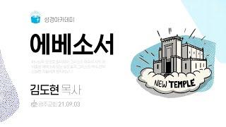 성경아카데미 에베소서, 김도현목사 (9/3) - 생명의…