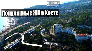Популярные ЖК в Хосте (Сочи) / Проблемы с деньгами.