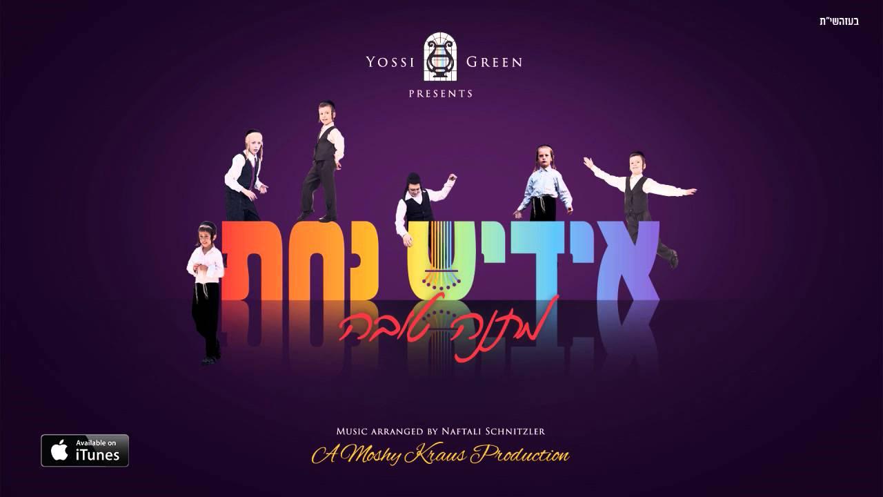 רבונו של עולם   RIBOINOI SHEL OILOM   Yiddish Nachas 1   Yossi Green