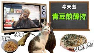 香港食譜 : 青豆角薄餅