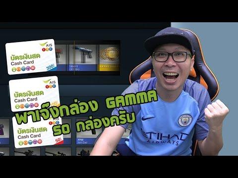 พี่แว่น พาเจ๊ง CS:GO#23   คราวที่แล้วได้มีด คราวนี้ก็ต้องได้สิวะ เติมโดยบัตรเงินสด วัน-ทู-คอล