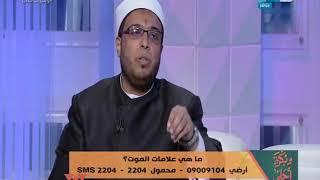 وبكرة احلى :هل قراءة القرآن الكريم للمتوفي تفيده ام لا ؟