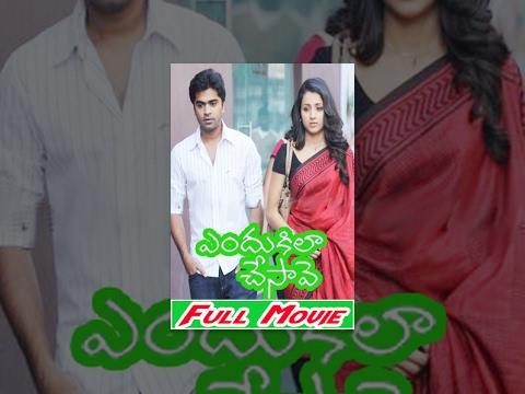 Endukila Chesave Telugu Full Movie HD 2016   Simbhu | Trisha Krishnan