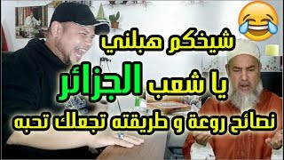 مغربي للجزائريين