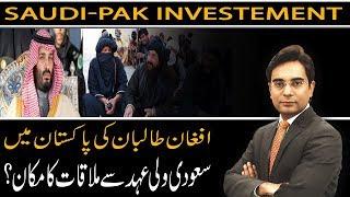 BREAKING VIEWS WITH 92 | 17 February 2019 | Saudi-Pak Investement | Orya Maqbool | Iftikhar Ahmad