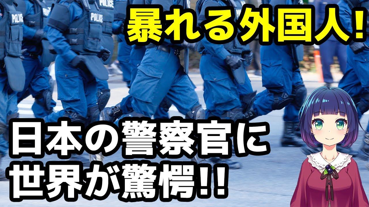 【海外の反応】「ありえない!」日本の警察官が取ったまさかの行動に世界が驚愕!