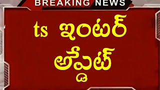GOOD NEWS   Ts inter results latest news today,ts inter exams 2021,ts inter results