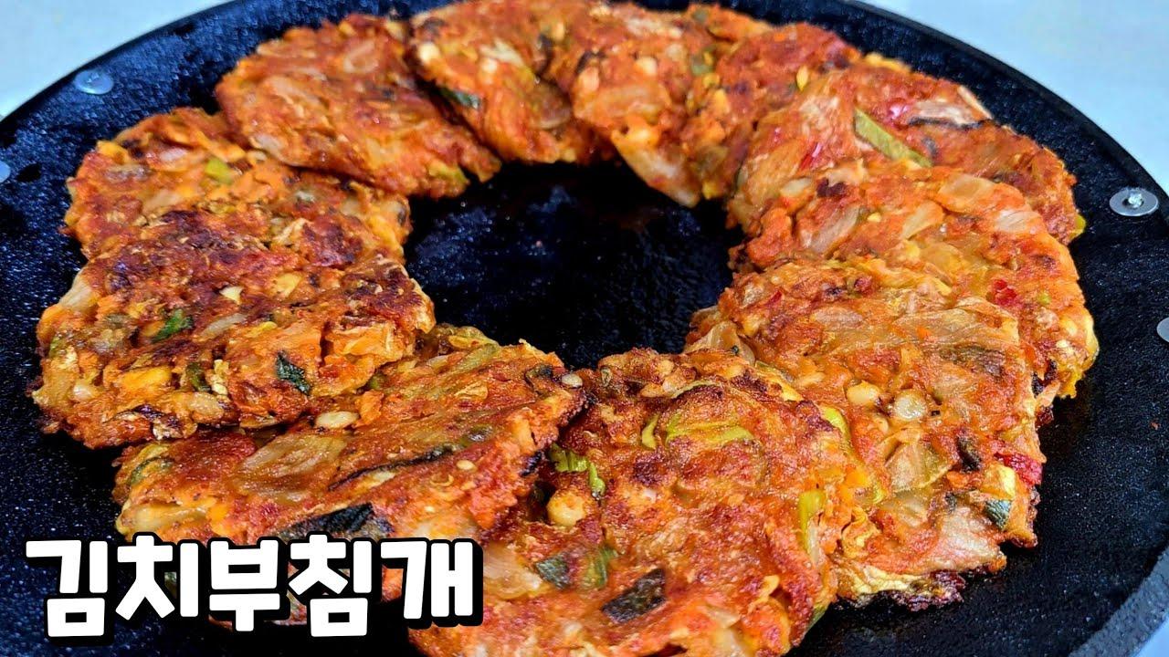[김치전] 쉽고 간단하게 파전보다 맛있는 최고의 김치전을 만드는 방법!