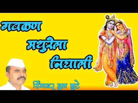 गवळण मथुरेला निघाली - Marathi Krishna Gavlan