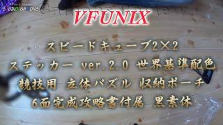 kr257 Vfunix スピードキューブ2✕2 ステッカー ver 2 0 世界基準配色 競技用 立体パズル 収納ポーチ 6面完成攻略書付属 黒素体 thumbnail