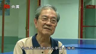 前桌球國手・ 陳銀烈│臺灣人ㄟ故事#12《專題採訪》