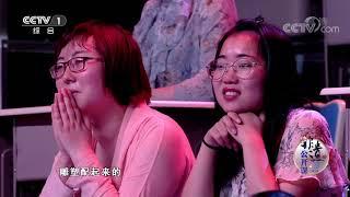 [2019非遗公开课]徐秀棠:人人身上都有传家宝 CCTV