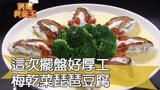 【料理美食王精華版】 這次擺盤好厚工 梅乾菜琵琶豆腐