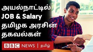 Monthly Salary Rs 2.5L – எங்கே என்ன Job? TN Govt சொல்லும் தகவல்கள்   Employment News