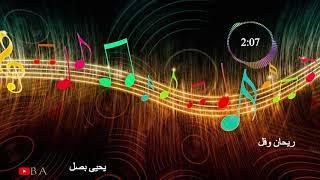 ريحان وفل يحيى بصل أغاني أعراس وأفراح
