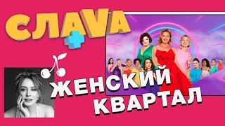 ЖЕНСКИЙ КВАРТАЛ: О ЗЕЛЕНСКИХ, ПИКАЛОВЕ И COMEDY WOMAN  | СЛАВА+