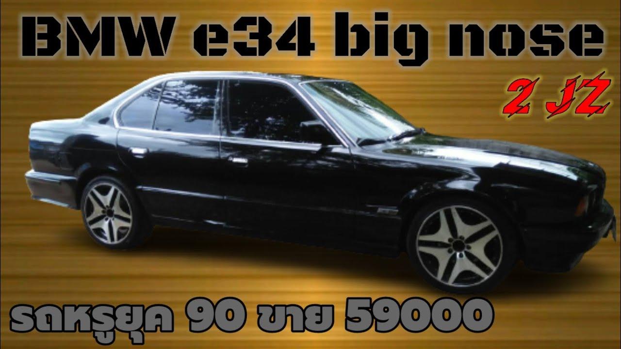 BMW E34 มือสองสภาพสวย เครื่อง2J  ขาย59000 เล่มทะเบียนครบ(ขายแล้ว)