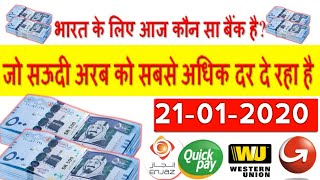 21-01-2020 Saudi riyal exchange rate to Indian currency Indian rupees by today Saudi riyal rate