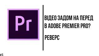 як зробити відео за допомогою adobe premiere