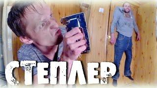 1000 СКОБ | КАК ПРИБИТЬ ЧЕЛОВЕКА К ДВЕРИ МЕБЕЛЬНЫМ СТЕПЛЕРОМ | ВЫЛОМАЛИ ДВЕРЬ | stapler challenge