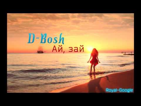 D-Bosh - Я на краю (D. Royal-Google)