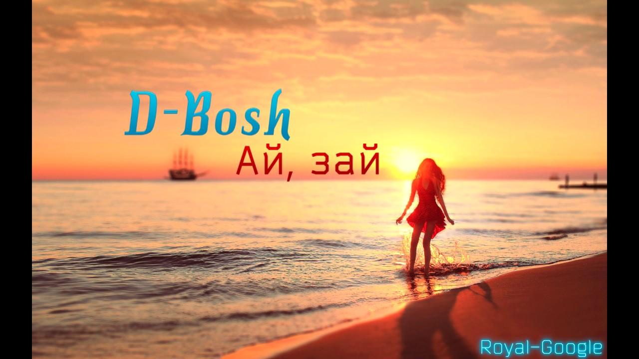 D-BOSH Я НА КРАЮ