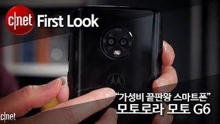 """""""가성비 끝판왕 스마트폰"""" 모토로라 모토 G6"""