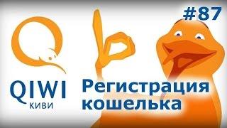видео Qiwi Кошелек - электронная платежная система |