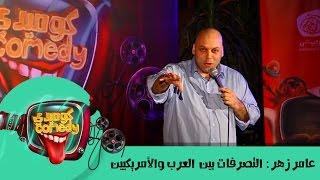 #AmerZahr: Funny habits between Arabs and Americans  عامر زهر: التصرفات بين العرب والأمريكيين