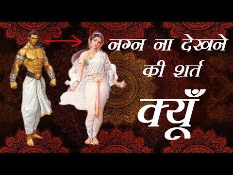 जब स्वर्ग की अप्सरा उर्वशी ने रखी  उसे नग्न न देखने की शर्त | kaal chakra