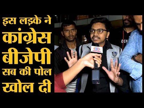 Jaipur के Youth ने Election पर बड़ी अच्छी बहस की है