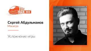Сергей Абдульманов — Усложнение игры