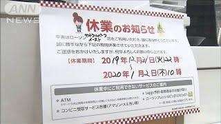 コンビニ元日休みの実験 年末年始休業広がるなか(20/01/01)
