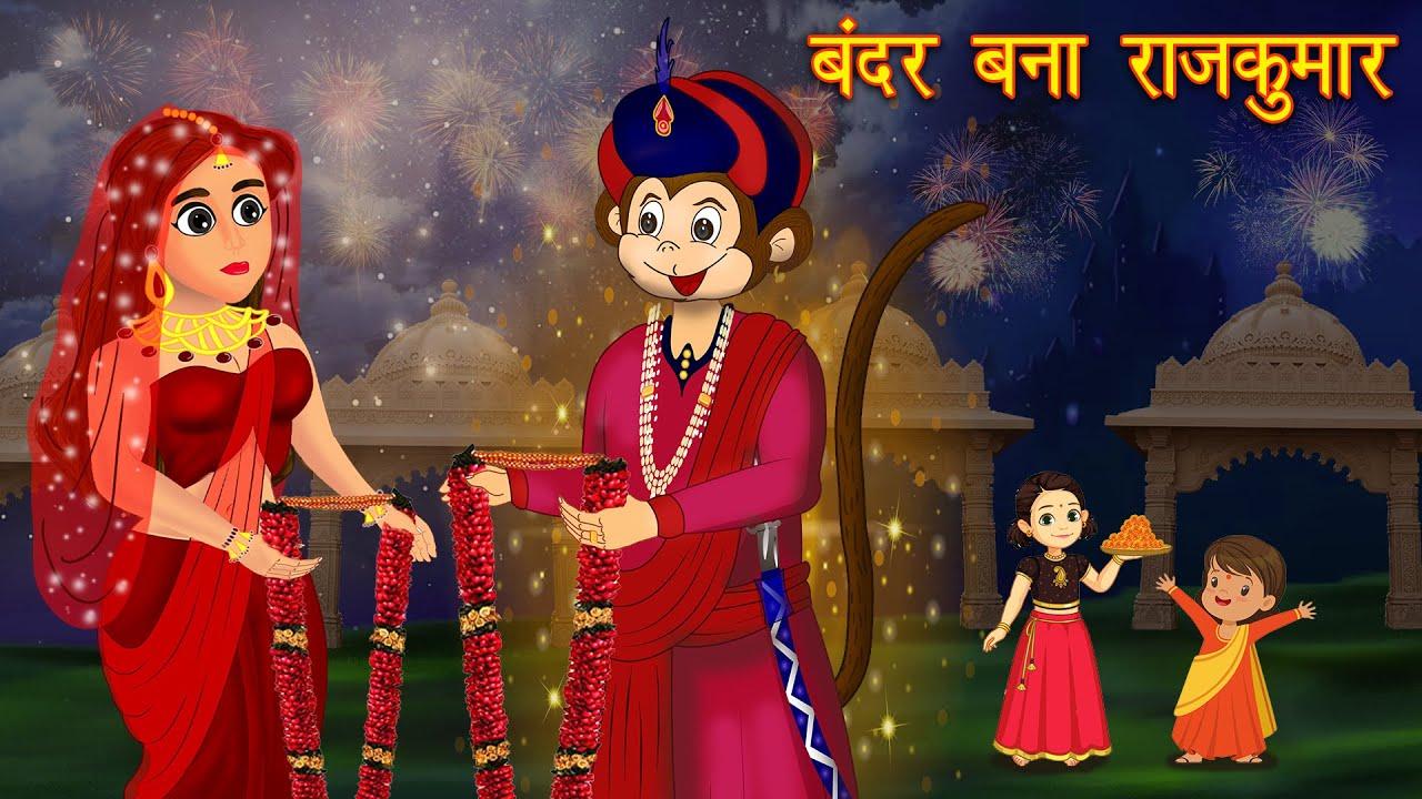 बंदर बना राजकुमार | Bandar Mama | Hindi Kahaniya | Moral Kahani | Jadui Kahaniya | Hindi Fairy tales