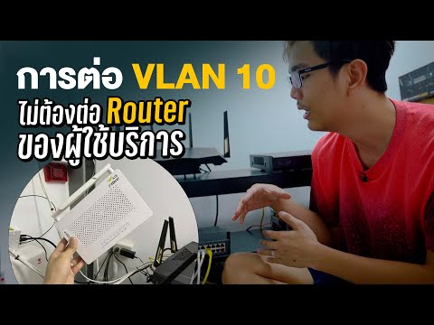 ถอด Router เดิมของผู้ให้บริการเดิม เหลือแต่ Rounter ใหม่โดยการเซต VLAN10 เพิ่มความเร็วเน็ต ลดปิง